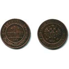 1 копейка 1913 г. СПБ