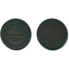 3 копейки 1903 г. СПБ