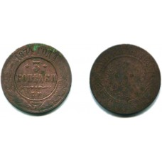 3 копейки 1874 г. ЕМ