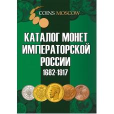 Каталог монет императорской России 1682-1917 г. 3-й выпуск. 2018 г.