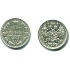 15 копеек 1905 г. СПБ