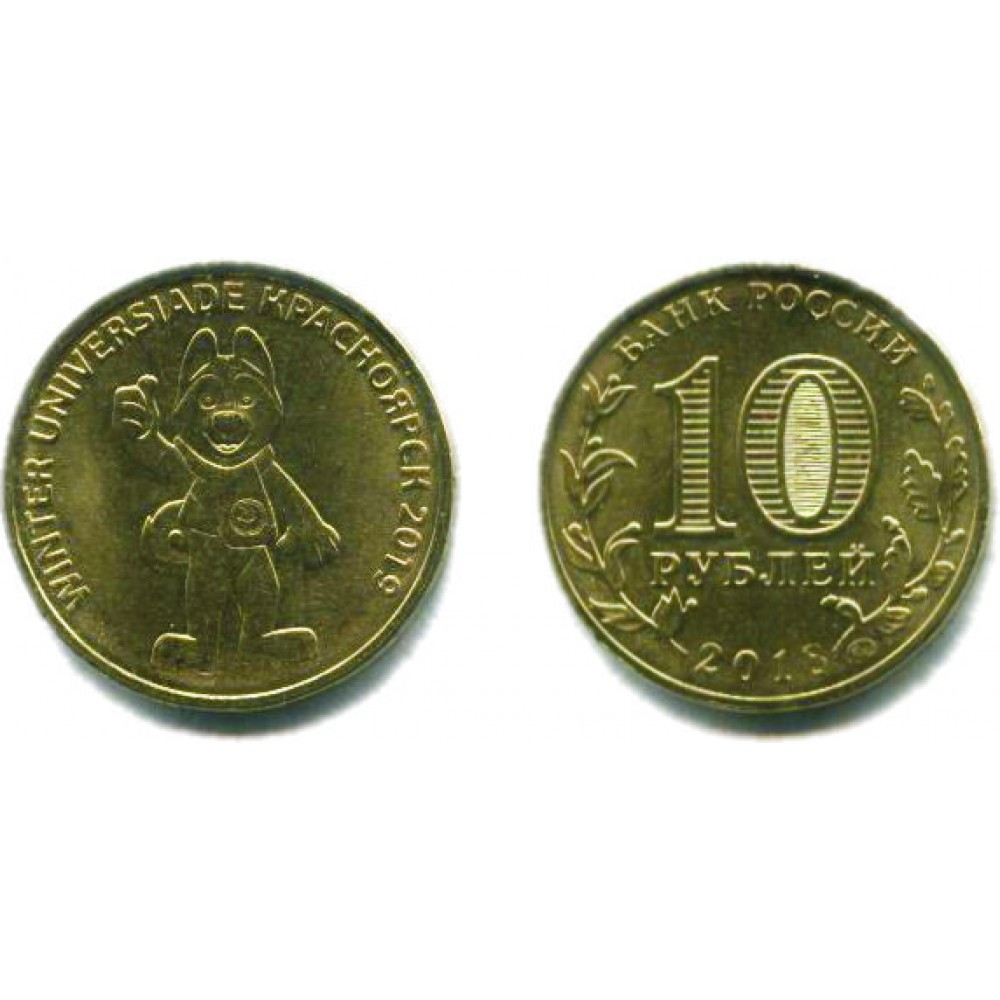 10 рублей 2018 г. Универсиада 2019 в Красноярске ММД