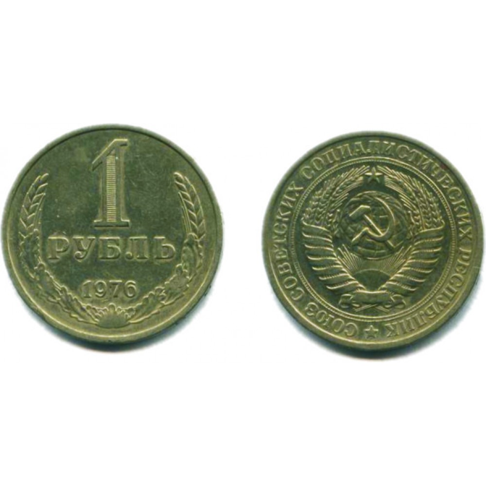 1 рубль 1976 г.
