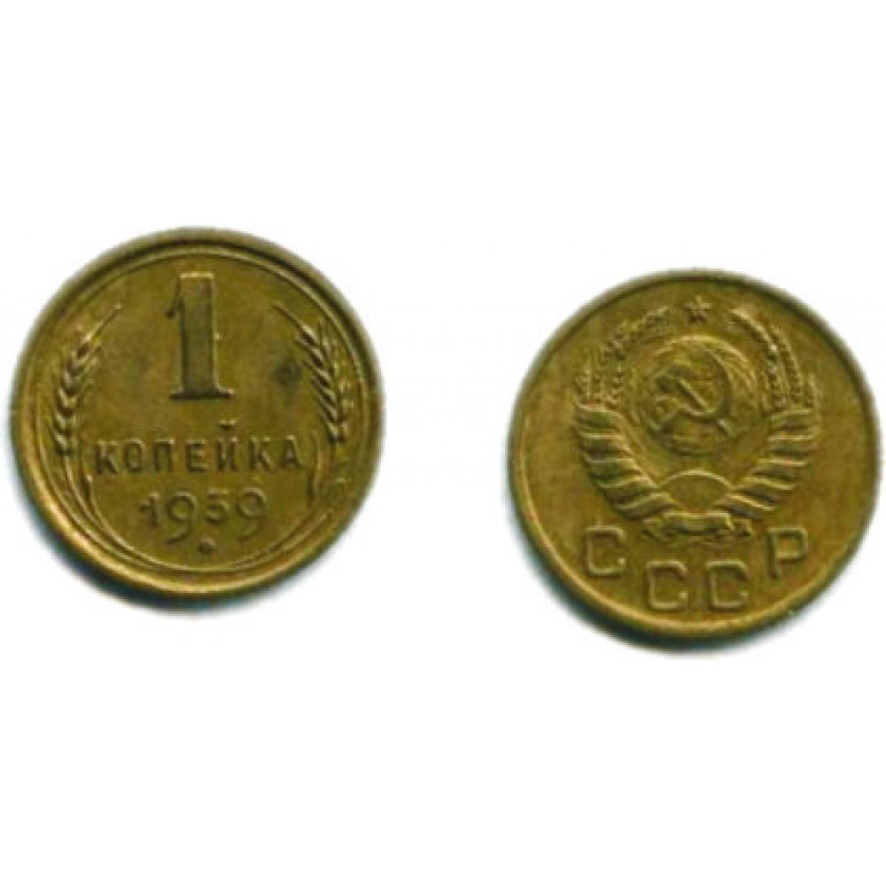 1 копейка 1939 г.