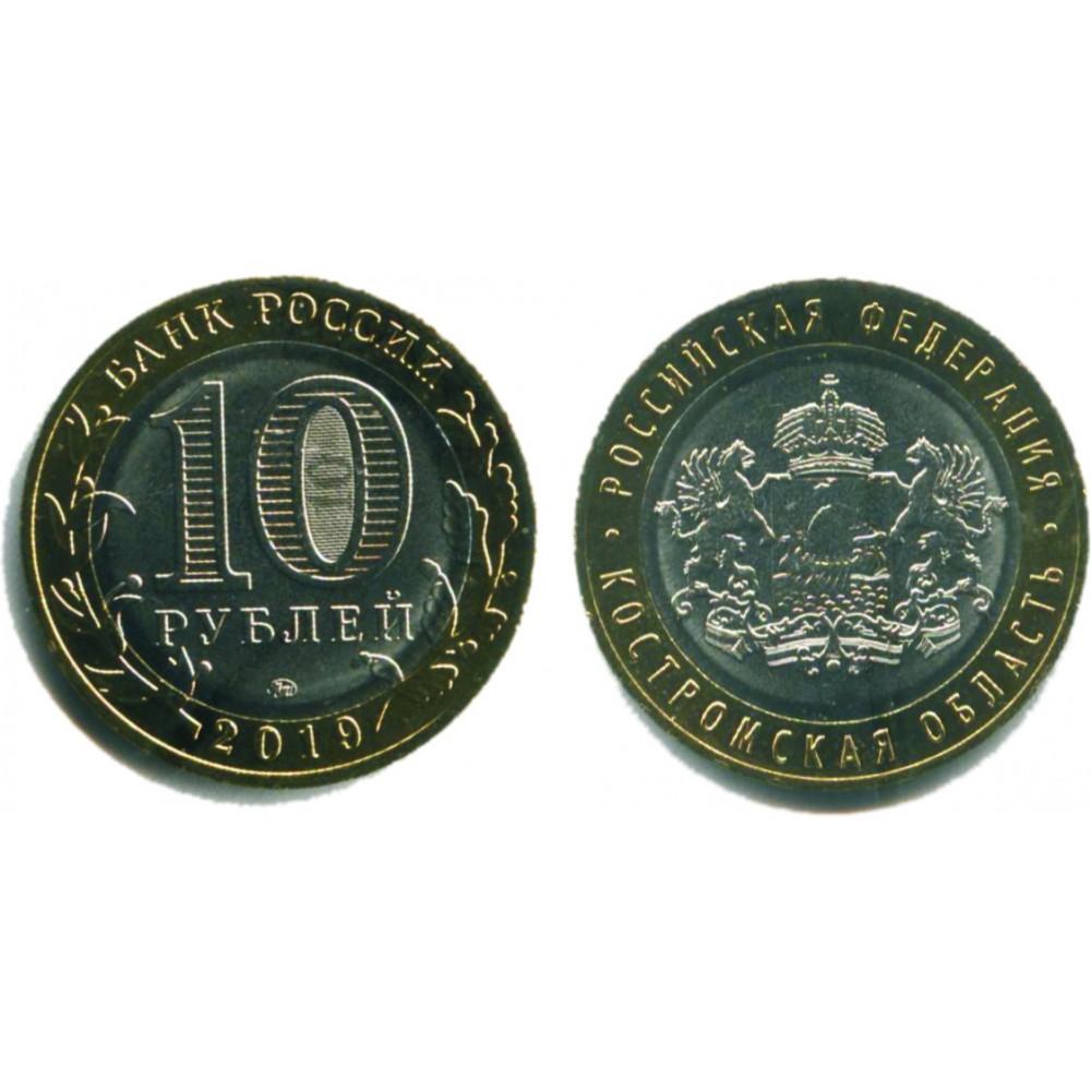10 рублей 2019 г. Костромская область ММД