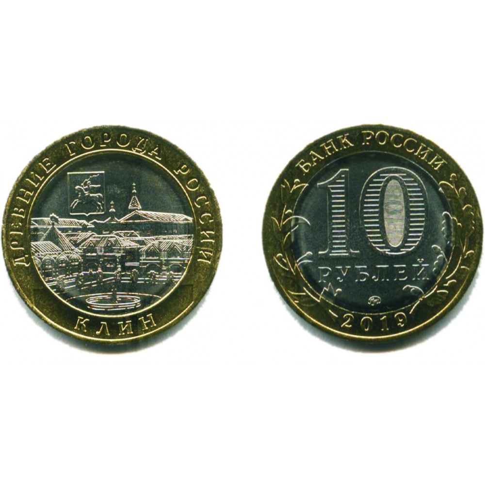 10 рублей 2019 г. Клин ММД