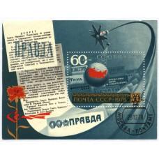 блок марок 1978 г. СССР