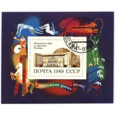 блок марок 1989 г. СССР
