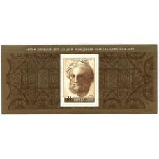 блок марок 1975 г. СССР