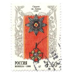 марка 1999 г. Россия