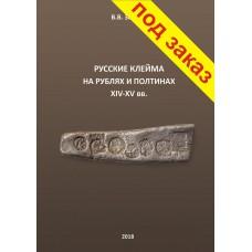 Зайцев В.В. Русские клейма на рублях и полтинах XIV-XV вв.