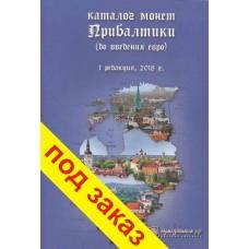 Каталог монет Прибалтики (до введения евро), Нумизмания, выпуск 1