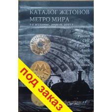 Каталог жетонов метро мира, Нумизмания, выпуск 1