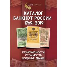 Каталог банкнот России 1769-2019. 1-й выпуск 2019 г.
