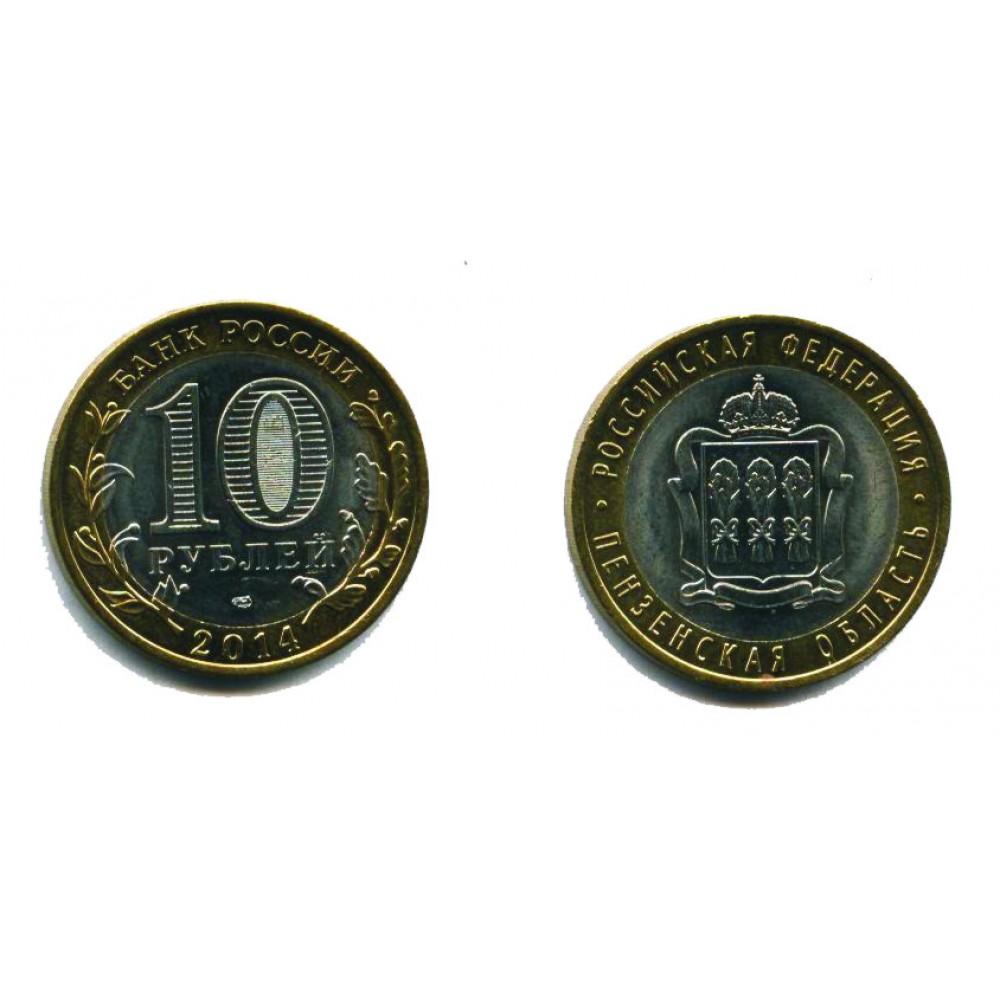 10 рублей 2014 г. Пензенская область СПМД