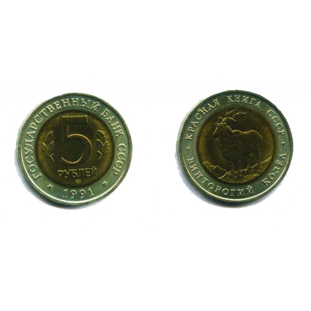 5 рублей 1991 г. Винторогий козел