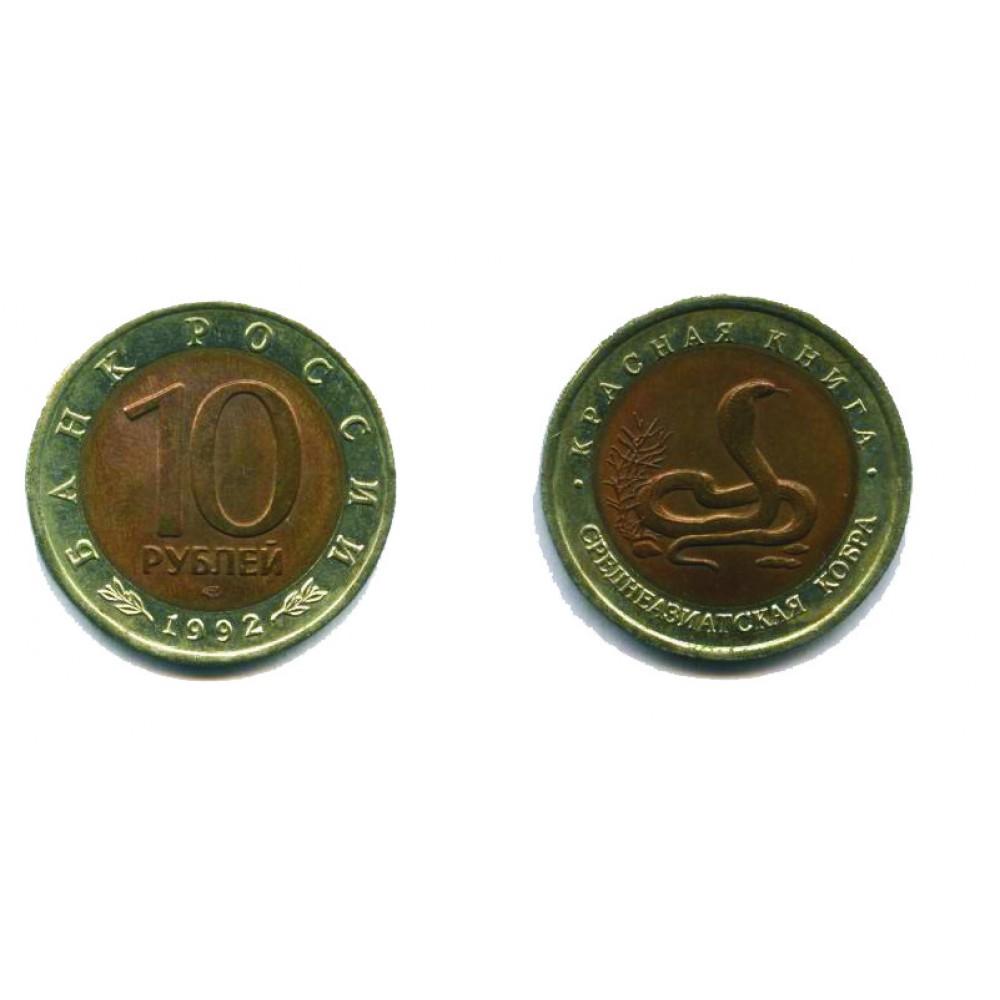 10 рублей 1992 г. Среднеазиатская кобра