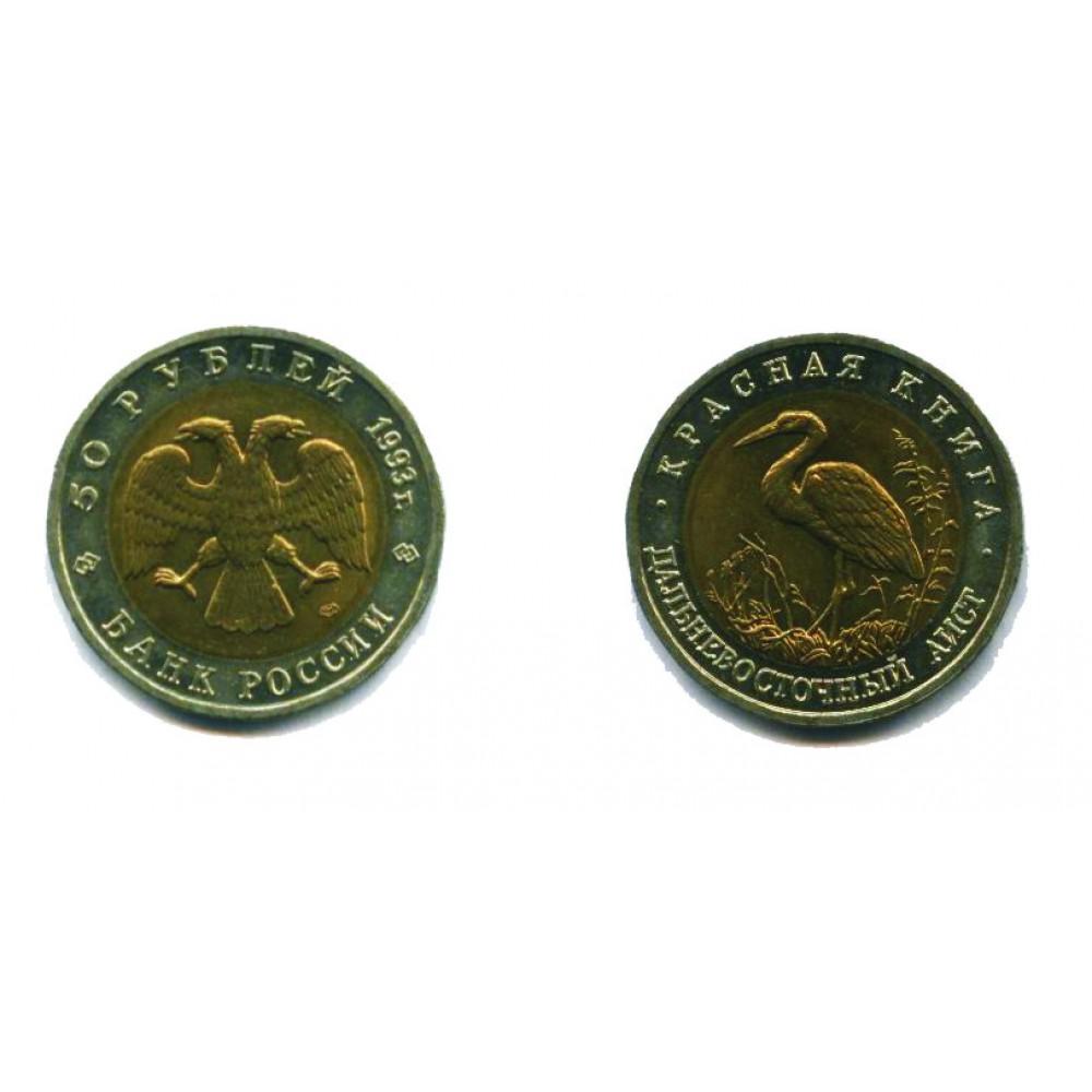 50 рублей 1993 г. Дальневосточный аист