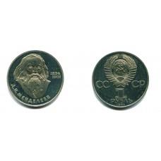1 рубль 1984 г. Менделеев. Новодел