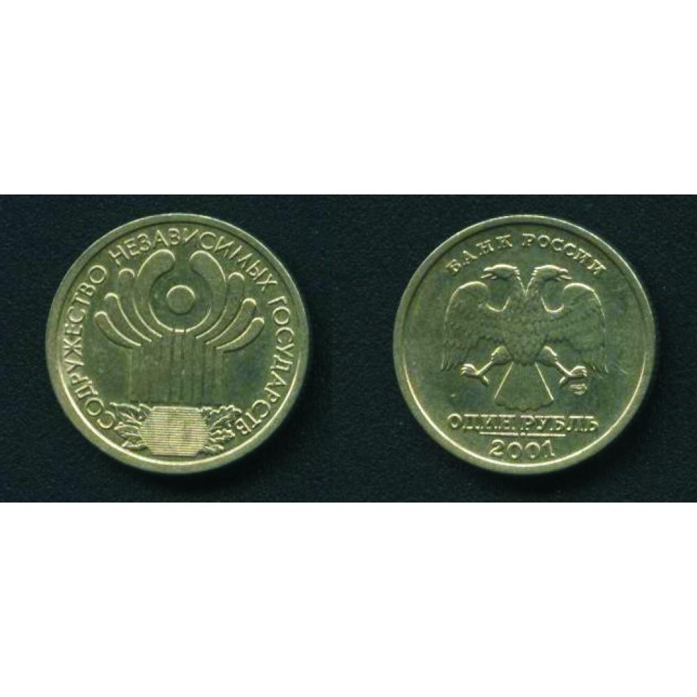 1 рубль 2001 г. 10 лет СНГ СПМД