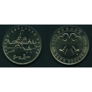 5 рублей 1993 г. Сергиев Посад