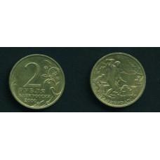 2 рубля 2000 г. Сталинград СПМД