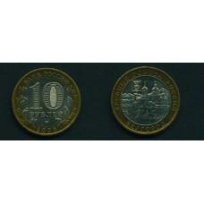 10 рублей 2006 г. Белгород ММД