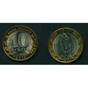 10 рублей 2015 г. Воин-освободитель СПМД