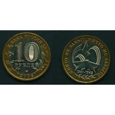 10 рублей 2005 г. Никто не забыт ММД