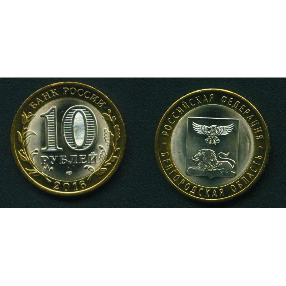 10 рублей 2016 г. Белгородская область СПМД