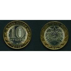 10 рублей 2015 г. Символ Победы СПМД