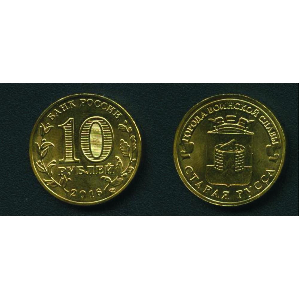 10 рублей 2016 г. Старая Русса СПМД