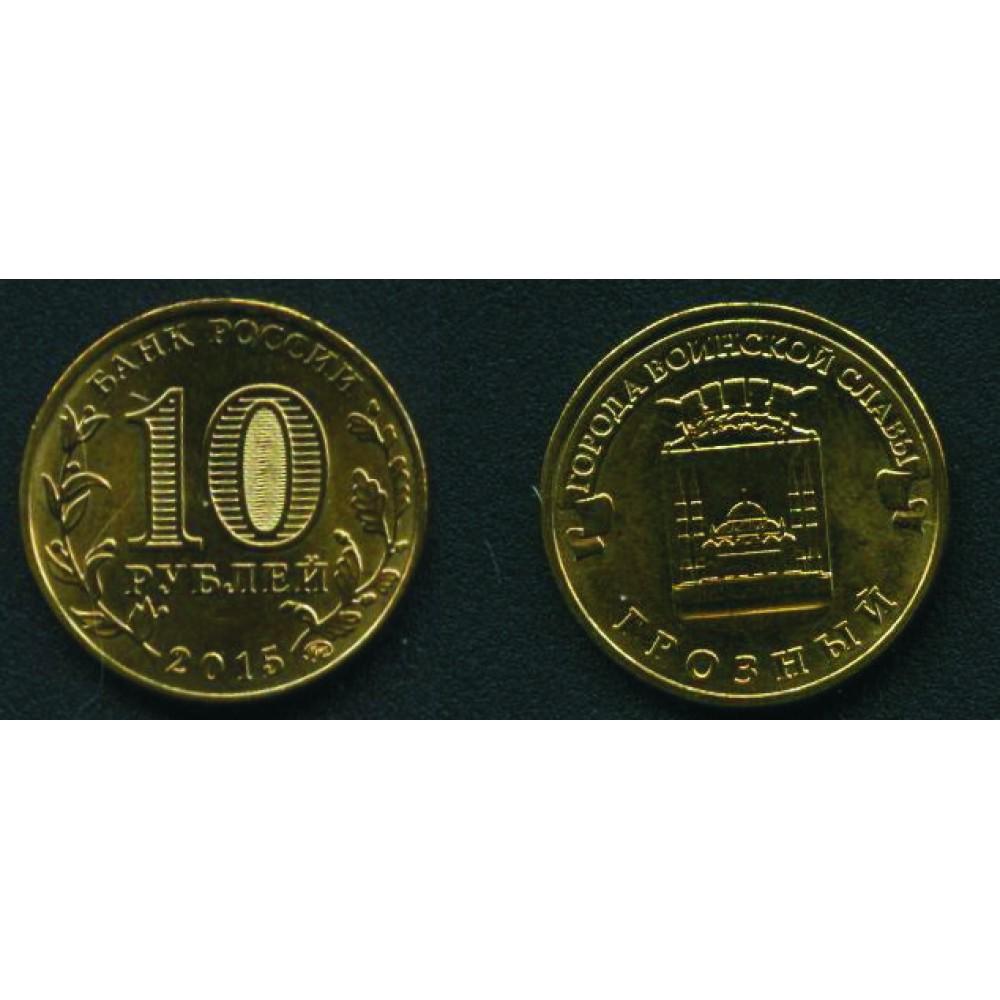 10 рублей 2015 г. Грозный ММД
