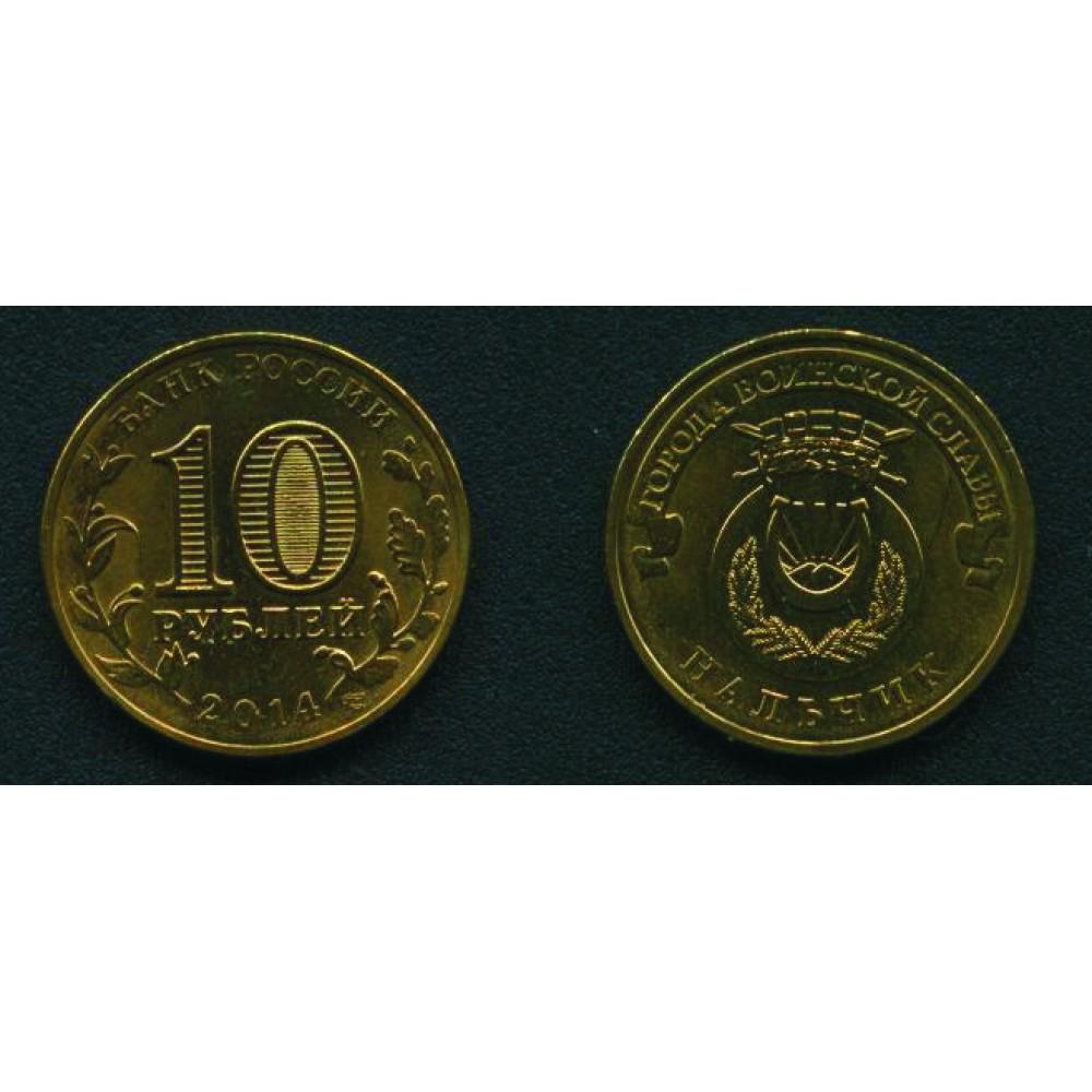 10 рублей 2014 г. Нальчик СПМД