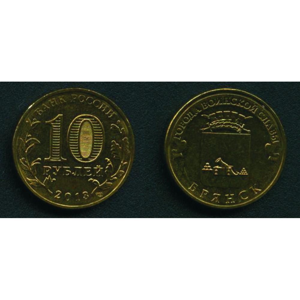 10 рублей 2013 г. Брянск СПМД