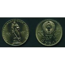 1 рубль 1965 г. Победа-20 лет