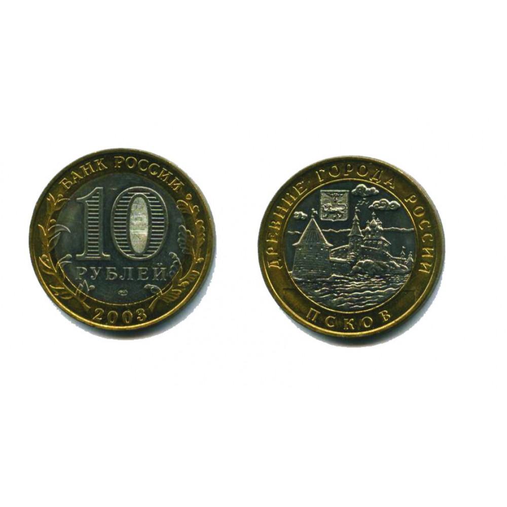 10 рублей 2003 г. Псков СПМД