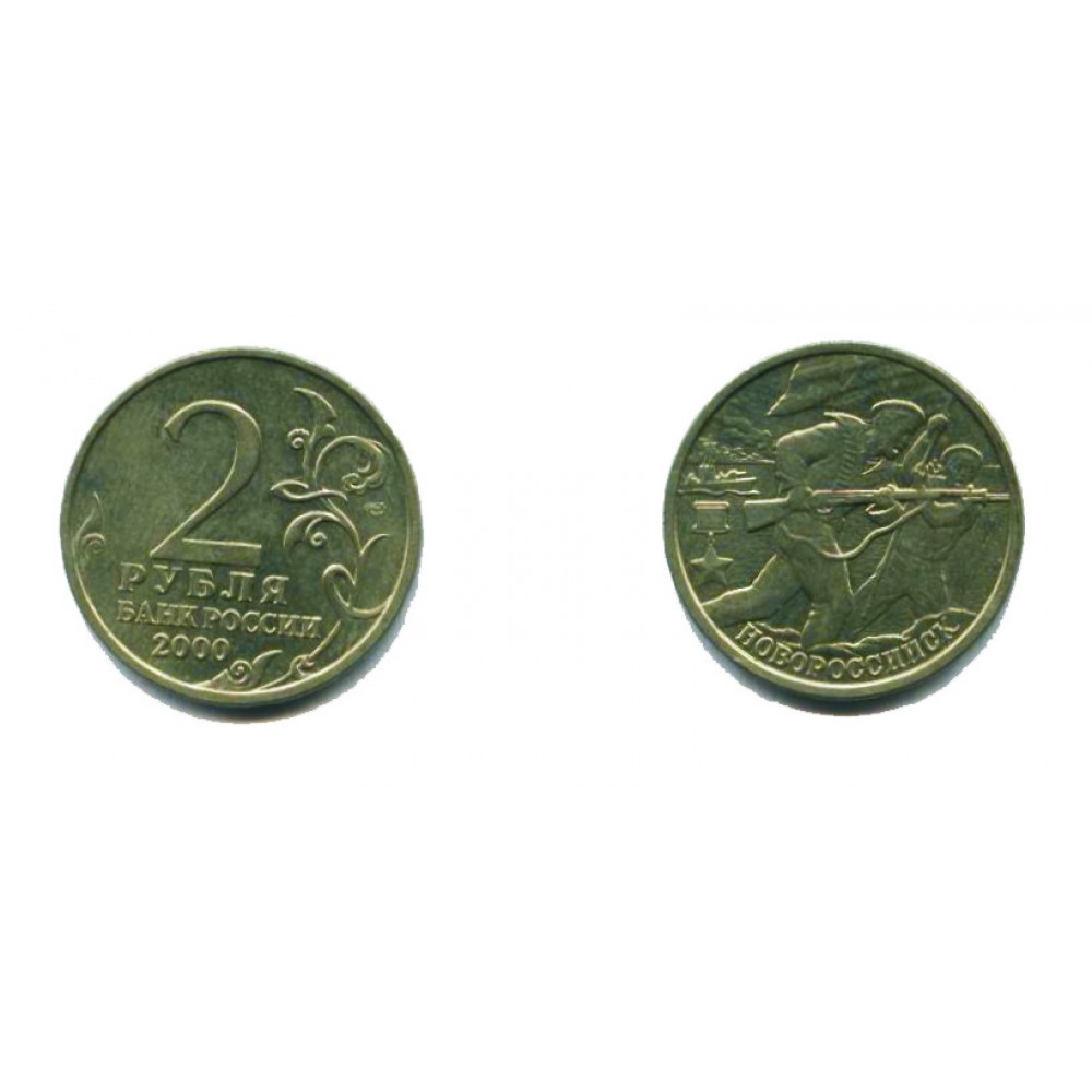 2 рубля 2000 г. Новороссийск СПМД