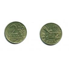 2 рубля 2000 г. Тула ММД