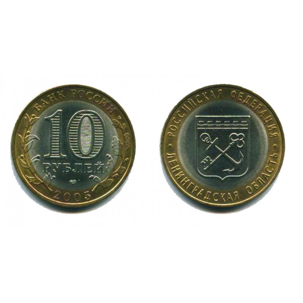 10 рублей 2005 г. Ленинградская область СПМД
