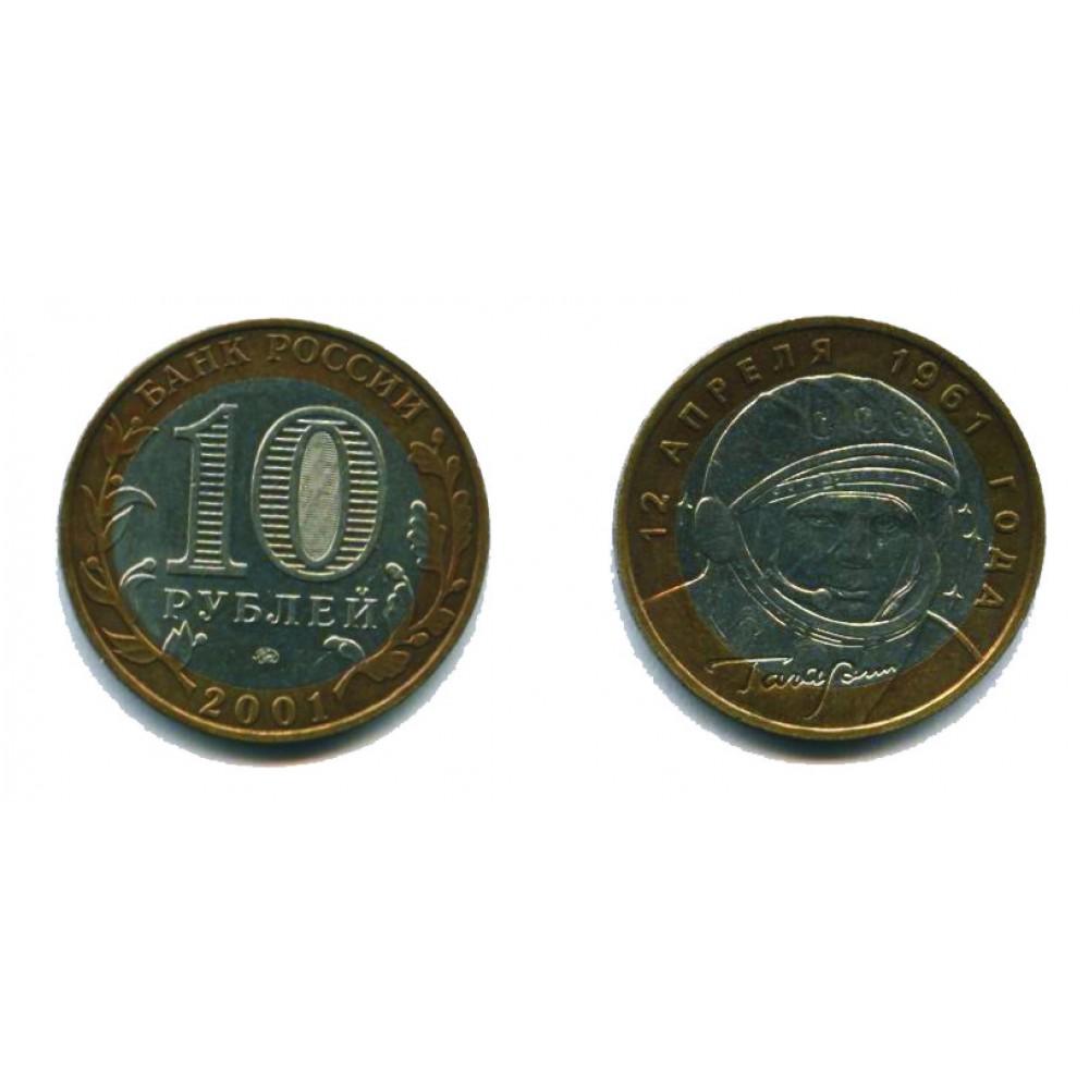 10 рублей 2001 г. 40-летие полета Гагарина ММД