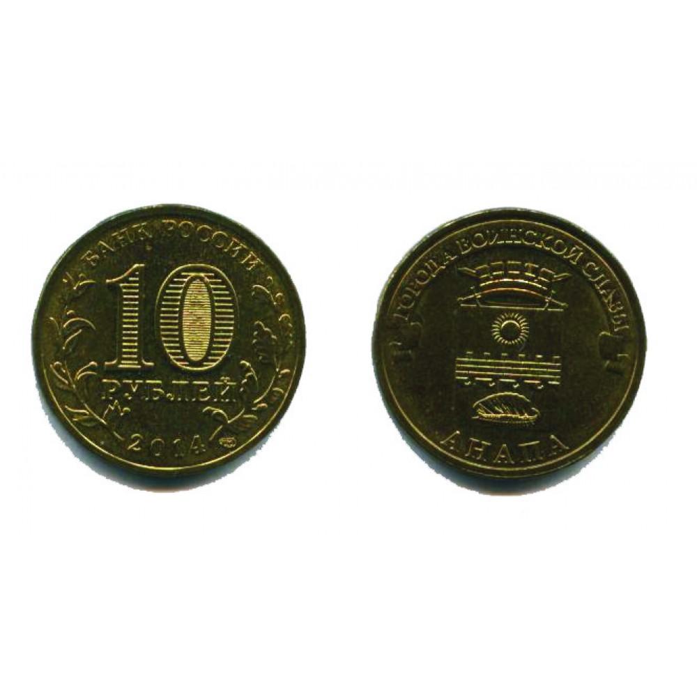 10 рублей 2014 г. Анапа СПМД