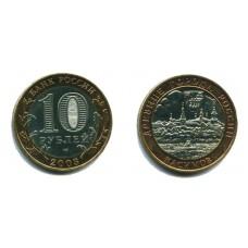 10 рублей 2003 г. Касимов СПМД