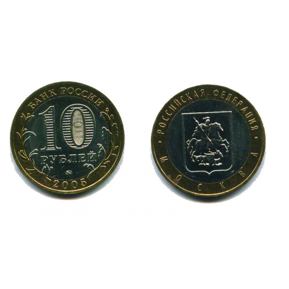 10 рублей 2005 г. Москва ММД