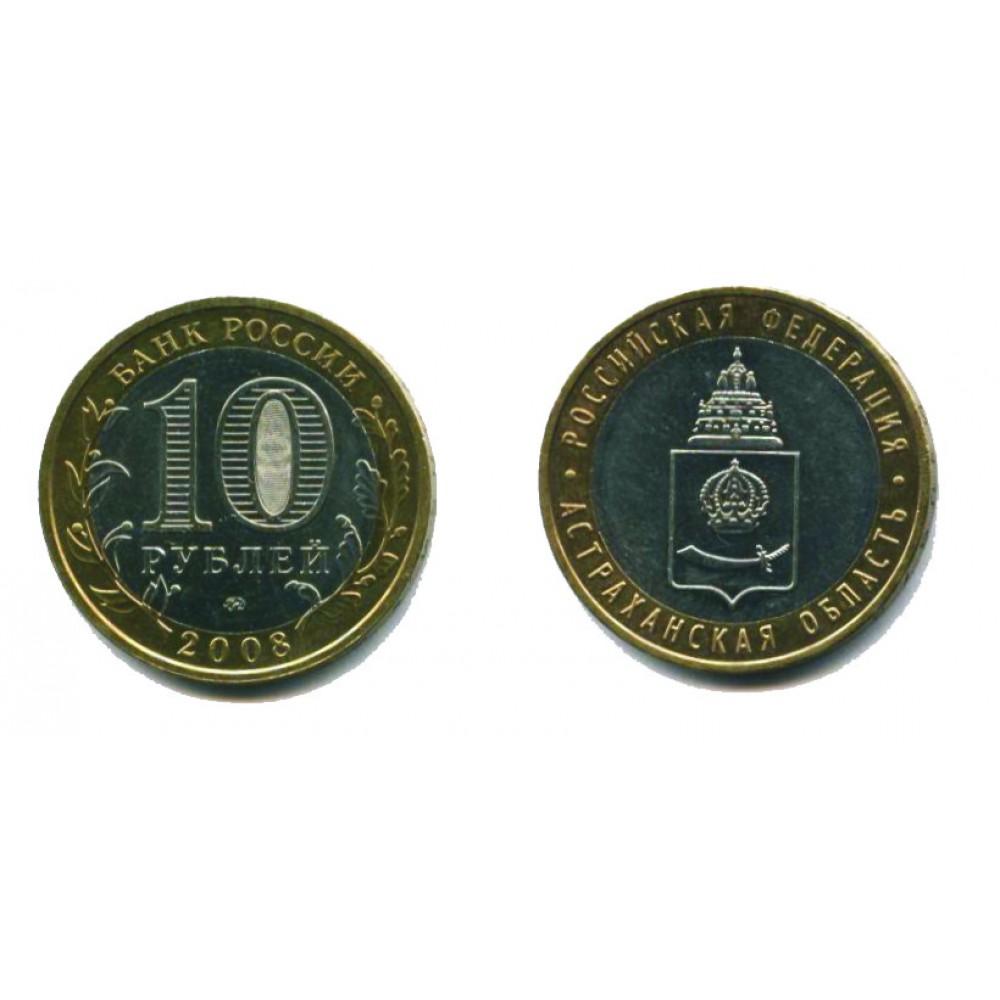 10 рублей 2008 г. Астраханская область ММД