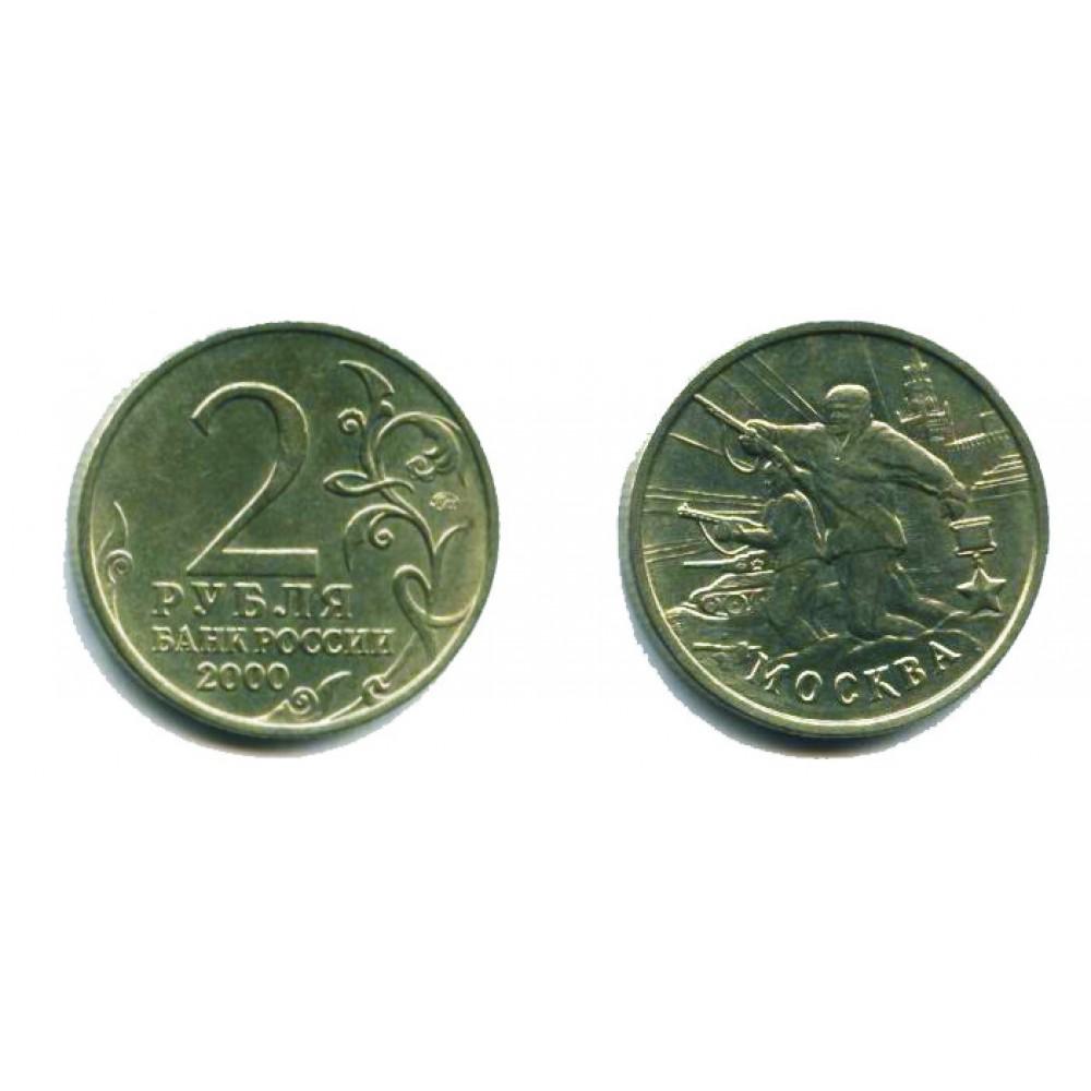 2 рубля 2000 г. Москва ММД