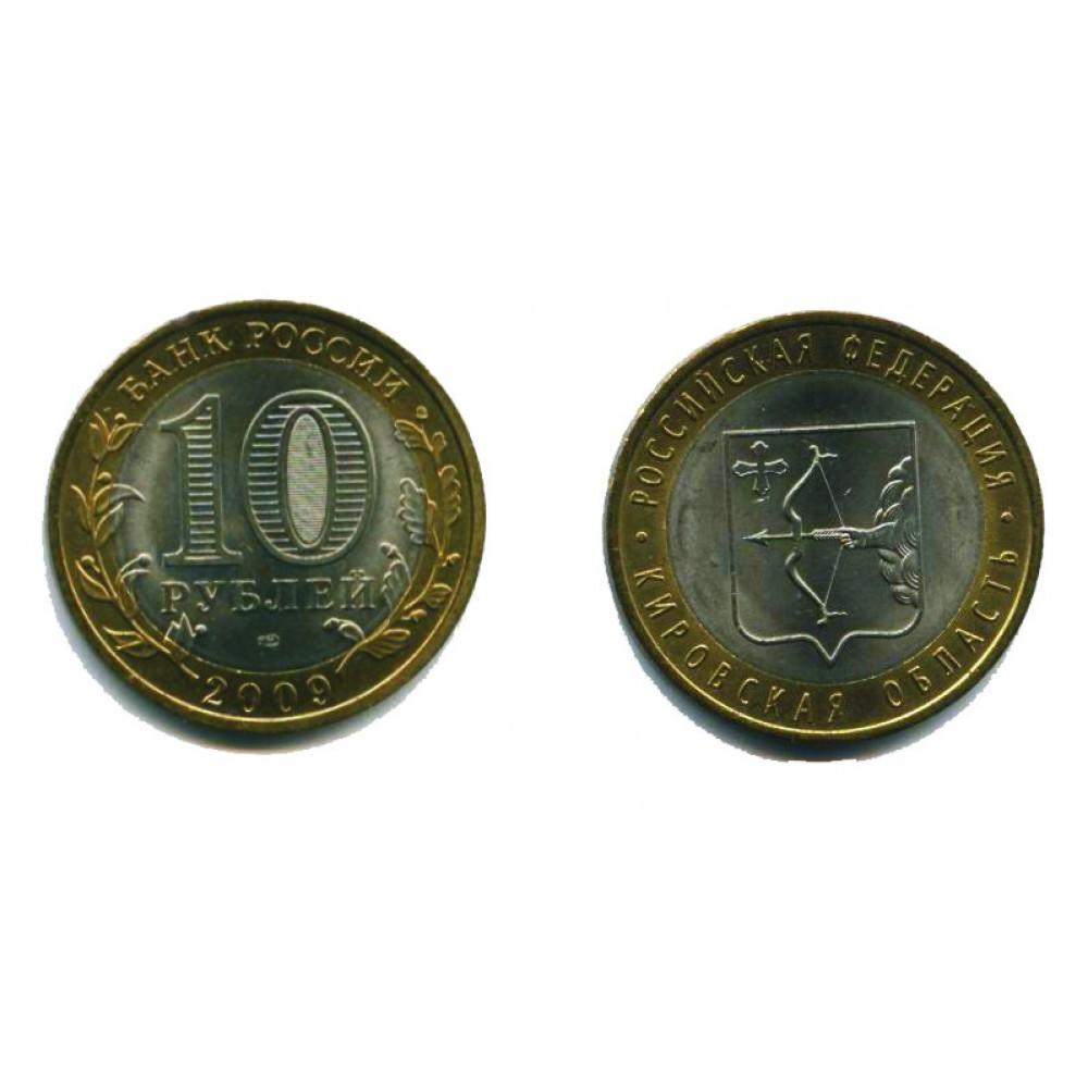 10 рублей 2009 г. Кировская область СПМД