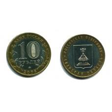 10 рублей 2005 г. Тверская область ММД