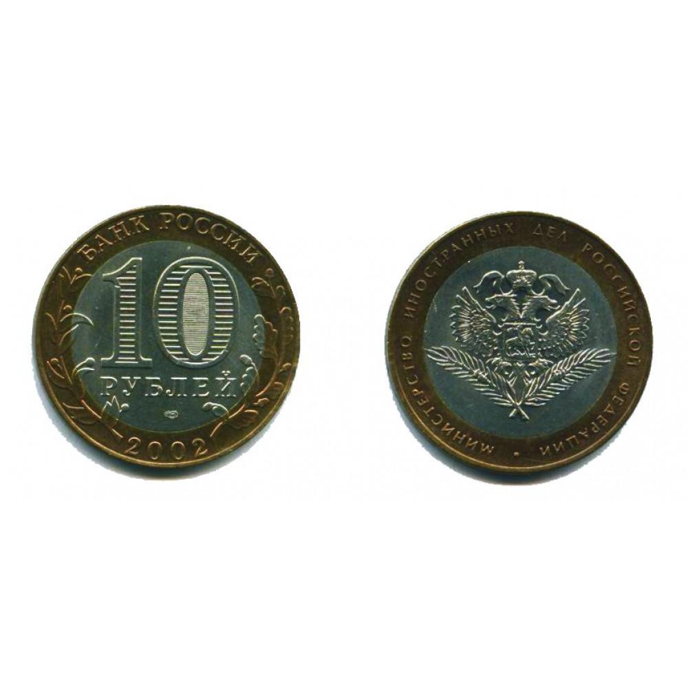 10 рублей 2002 г. Министерство иностранных дел СПМД