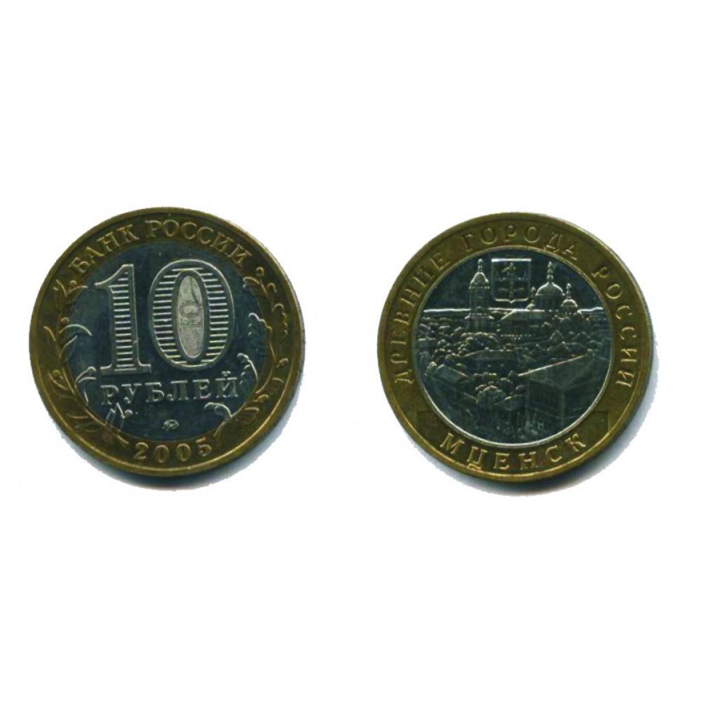 10 рублей 2005 г. Мценск ММД